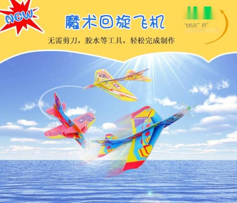 跑江湖地摊魔术泡沫360回旋飞机玩具5-8元模式供应商