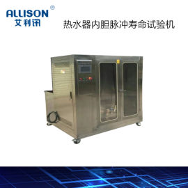 内胆脉冲寿命试验机  电热水器内胆脉冲寿命试验机