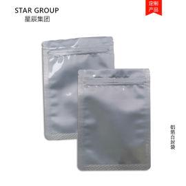 复合袋纯铝袋 三边封铝箔袋自封口 防静电自封袋