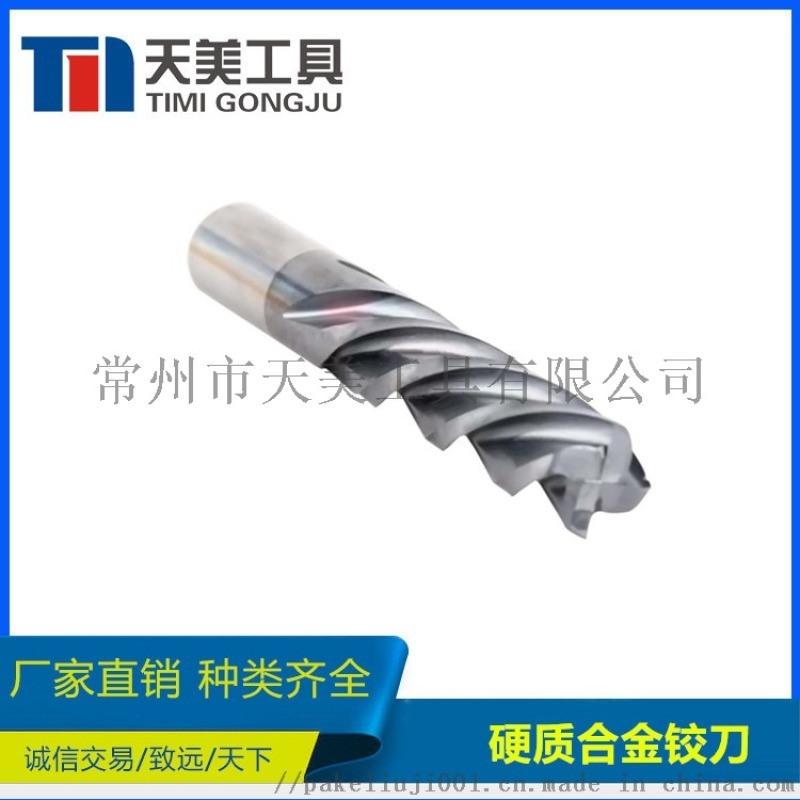 硬質合金刀具  鎢鋼螺旋鉸刀  CNC加工中心刀具
