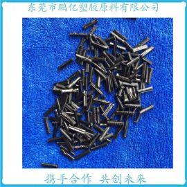 PP长纤30%黑色耐高温 高抗冲注塑加长纤PP原料
