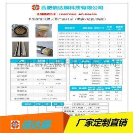 厂家直销 膜澄清纯化浓缩 进口管式膜元件及组件