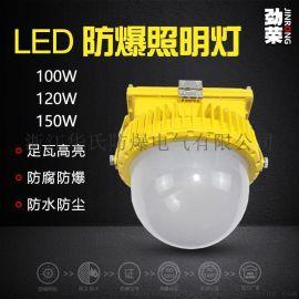 LED防爆平台灯防爆照明灯