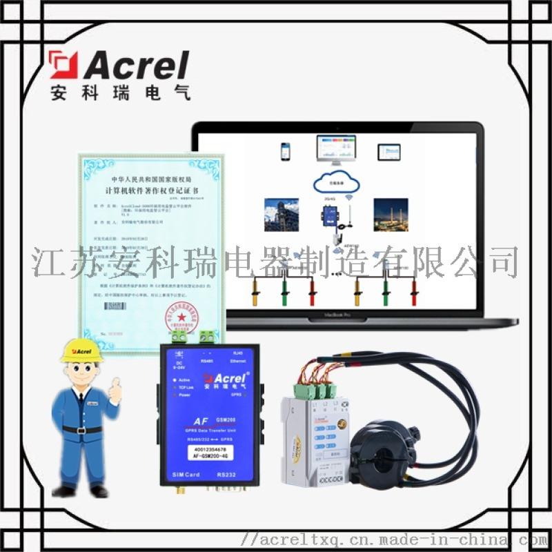 安徽黄山治污设施用电情况监控