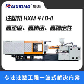 海雄注塑机410吨电动车 电池充电器外壳注塑成型机