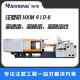 海雄注塑機410噸電動車鋰電池充電器外殼注射成型機
