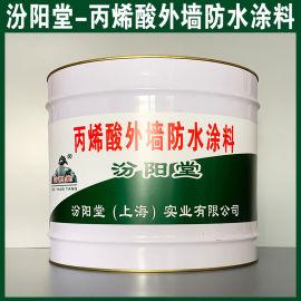 丙烯酸外墙防水涂料、抗水渗透、丙烯酸外墙防水涂料