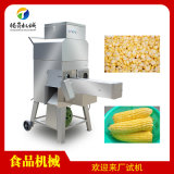 自動脫玉米粒設備 TS-W168鮮玉米脫粒機