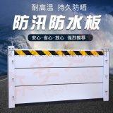鋁合金防汛防洪擋水板停車場阻水板