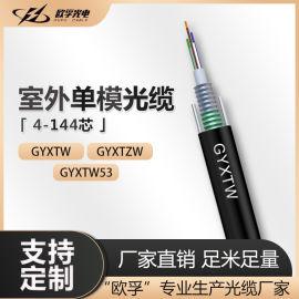 GYXTW室外单模光纤成品光缆4芯室外接地架空铠装