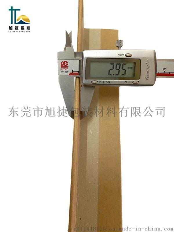 纸护角50*50*5mm家具纸箱包装纸护角