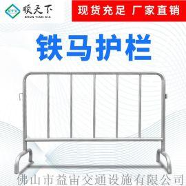 顺天下不锈钢交通护栏铁马护栏移动道路隔离栏