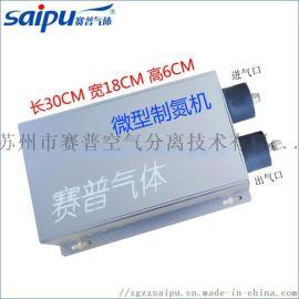 小型工业制氮机厂家 微型制氮机 便携式小型微型氮气发生器
