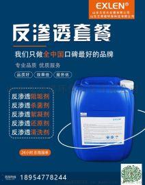 酸性反渗透膜阻垢剂(8 倍浓缩液) EN-150