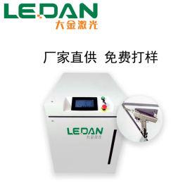 1500W手持式激光焊接机应用领域与适用材料