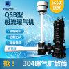 潜水射流式曝气机 离心增氧水泵 推流移动供氧泵