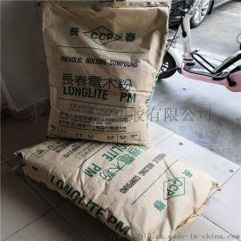 供应 高刚性 耐磨级 台湾长春电木粉 T385J