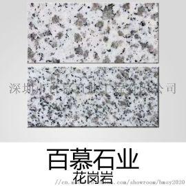 百慕石业白麻石材生产厂家-白麻花岗岩-白麻蘑菇石