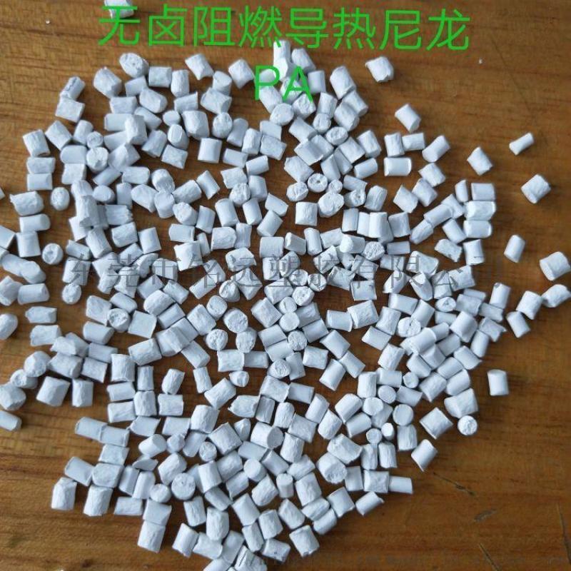 PA导热塑胶原料 LED应用导热塑料高导热性