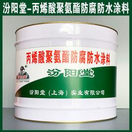 丙烯酸聚氨酯防腐防水涂料、生产销售、涂膜坚韧
