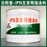 IPN互穿网络涂料、生产销售、IPN互穿网络涂料