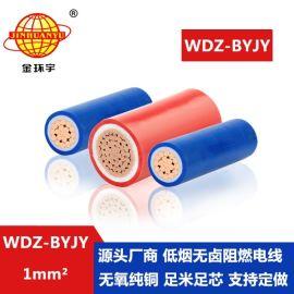 深圳金环宇低烟无卤电线WDZ-BYJY 1平方电线