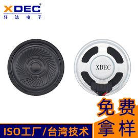 轩达扬声器40*5mm 32Ω0.5W喇叭扬声器