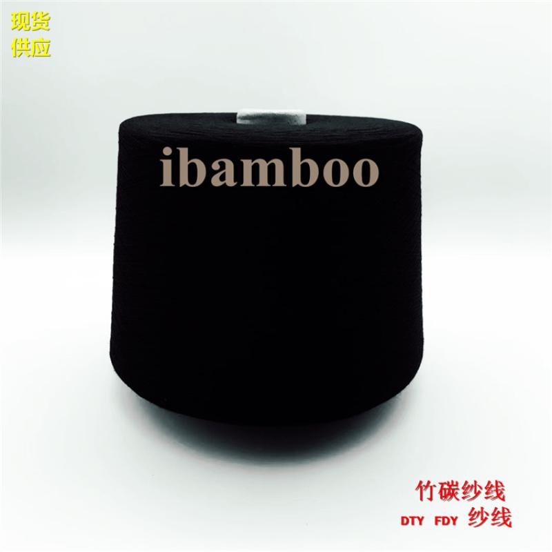 竹碳丝、竹碳纱线、竹碳包覆纱线、竹碳针织面料