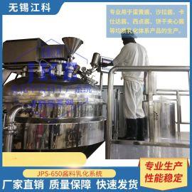 沙拉酱乳化均质机,食品乳化机,食品均质机