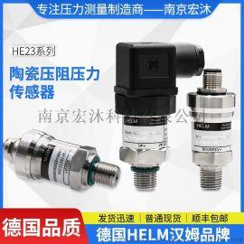 德国汉姆HE23油气水陶瓷压力传感器