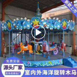 室内外儿童豪华旋转木马游乐设备 新款海洋转马电玩具