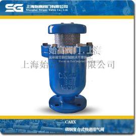 CARX-10C复合式快速排气阀,上海始高阀门