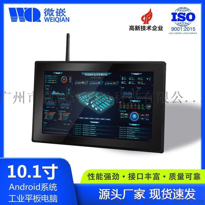 微嵌10寸安卓工業平板電腦