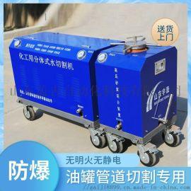 水刀切割机超高压 水切割机小型高压水刀水射流切割机 便携式厂家 2
