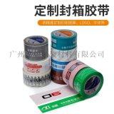 彩色印字胶带 印刷封箱胶带印字