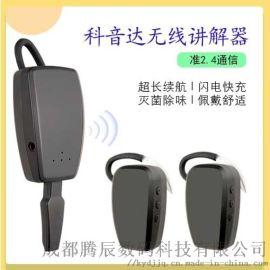 景区导游讲解器 无线电子导游讲解器 自动导览设备