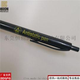 恒创厂家防静电圆珠笔防静电净化笔防静电无尘圆珠笔