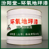 环氧地坪漆、生产销售、环氧地坪漆、涂膜坚韧