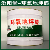 環氧地坪漆、生產銷售、環氧地坪漆、塗膜堅韌