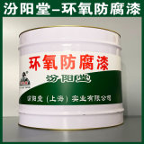 环氧防腐漆、工厂报价、环氧防腐漆、销售供应