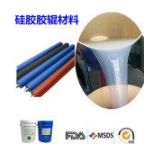 橡胶硅胶胶辊 粘尘硅胶材料
