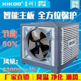 星科蒸发式节能环保空调冷风机工程安装