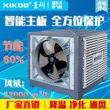星科蒸發式節能環保空調冷風機工程安裝
