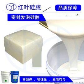 家电配件用的发泡硅胶 液体发泡硅胶材料