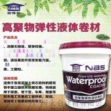 耐博仕高聚物液体卷材防水涂料楼面防水