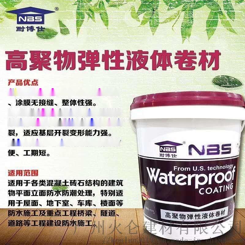 耐博仕高聚物液體卷材防水塗料樓面防水