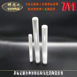 高韧性 氧化锆陶瓷柱塞 无锡陶瓷柱塞厂家定制