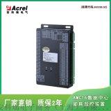 資料中心能耗監控裝置 安科瑞AMC16K