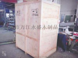 真空包装木箱普通木箱东莞木箱防震木箱
