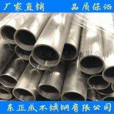 拉絲304不鏽鋼鏡面管廠家,珠海不鏽鋼鏡面管